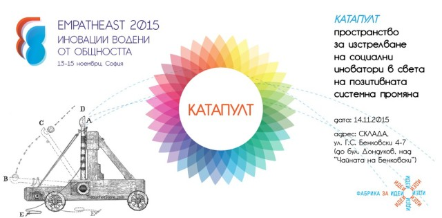 Empatheast-2015_Pokana_KATAPULT_mail header
