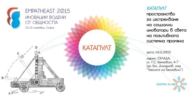Empatheast-2015_Pokana_KATAPULT_mail header