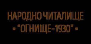 Chitalishte_Ognishte