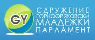 gorno_oryahovski_mladejki parlament