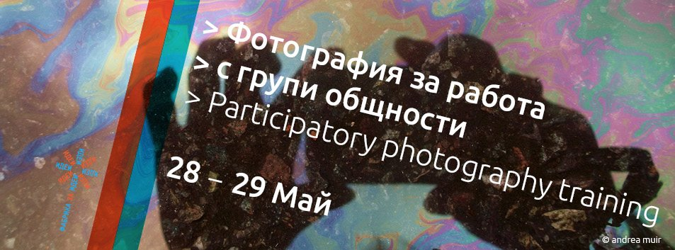 """Participatory photography"" във Фабрика за идеи"