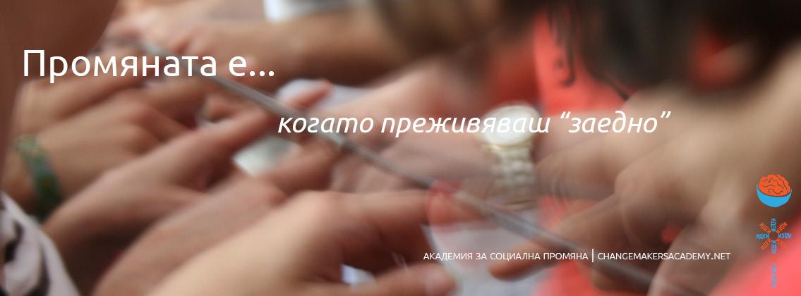 Академията за социална промяна събра първата партида променотворци в Пловдив