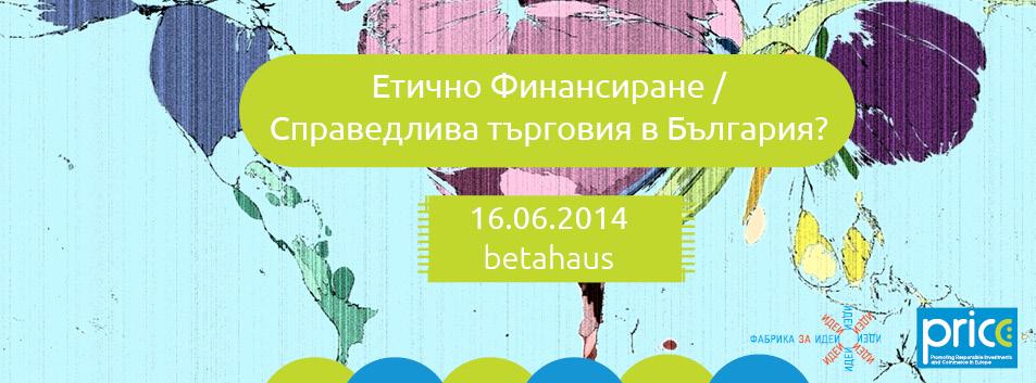 Има ли етични финансови инструменти в България?