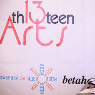Th13teen Arts