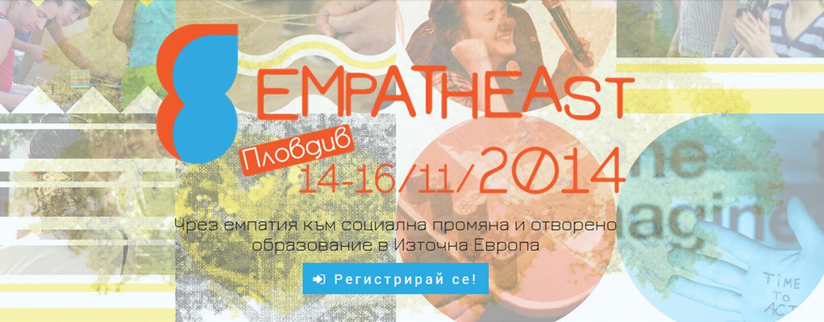 Световният авангард на социалните иновации пристига за EMPATHEAST