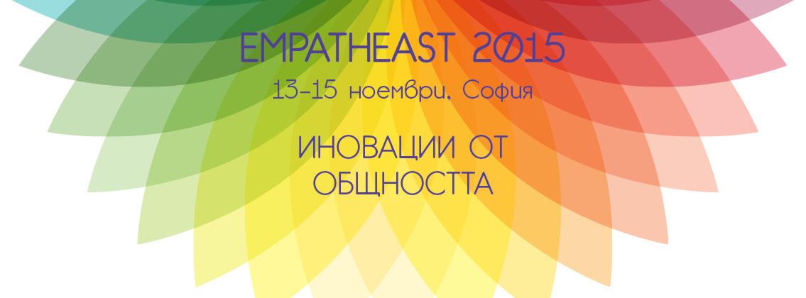 Фабрика за идеи представя второто издание на EMPATHEAST – форум за социални иновации, движени от емпатия
