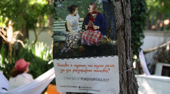 Бургаска седянка с Резиденция Баба