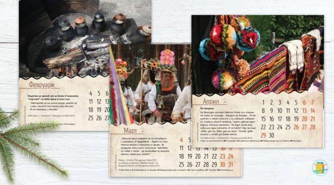 Баба календар! Подкрепи Резиденция Баба 2019