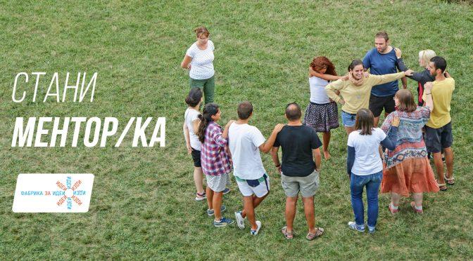 Подкрепяй млади променотворци – участници във форматите ни!