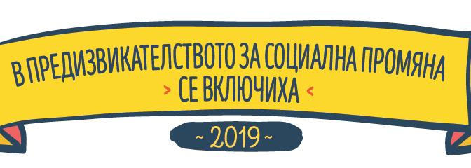Предизвикателството 2019 в цифри