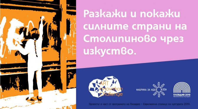 Ще подкрепим 3 артистични намеси в Пловдив – до 30 ЮНИ