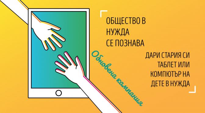 СПЕШНО! Дарете устройства, за да могат деца от цяла България да учат тази зима